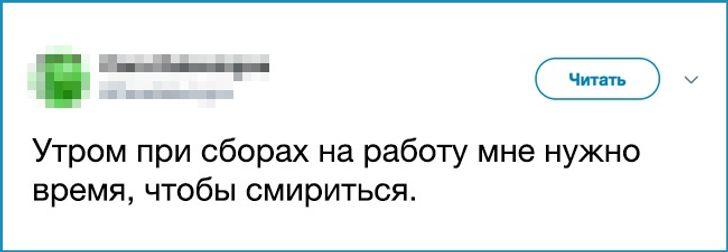 15твитов отлюдей, чья правда жизни чертовски весела