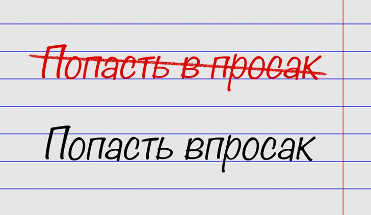 15выражений, вкоторых ошибаются дажете, кто был отличником порусскому языку