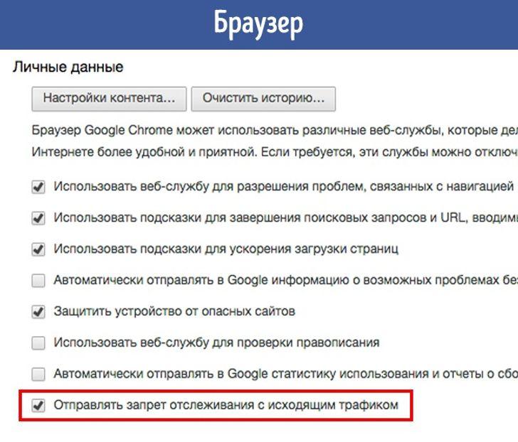 Авызнали, что фейсбук следит завами, даже когда выимнепользуетесь?