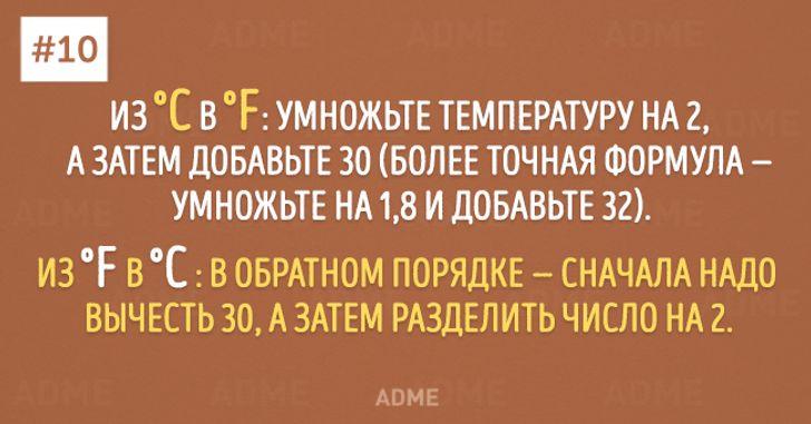 11простых математических приемов