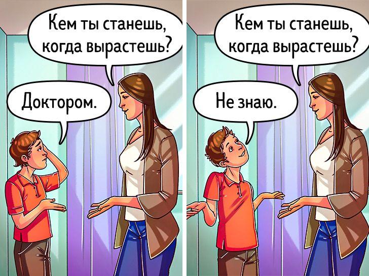 13 ошибок родителей, из-за которых их дети, повзрослев, будут жить от зарплаты до зарплаты