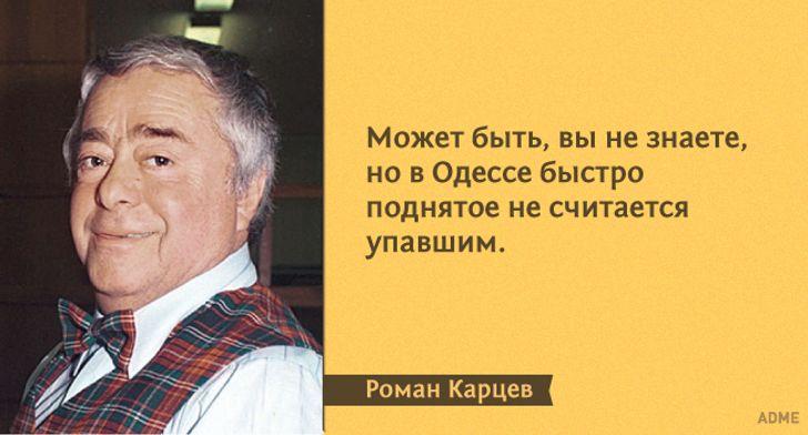 15метких цитат измонологов Романа Карцева