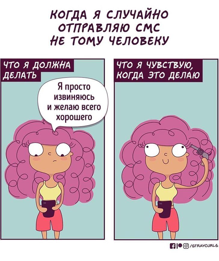 15веселых комиксов отом, как жизнь ставит нам подножку