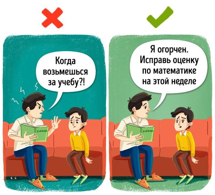 13ошибок, которые допускают все родители подростков